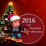 Красивый номер телефона — оригинальный, но практичный подарок на Новый 2016 год (год Красной (Огненной) Обезьяны)