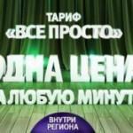 """Изменения в тарифе """"Всё просто"""" Мегафон с 16 ноября 2015г"""