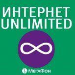МЕГАБЕЗЛИМИТ Новая интернет-опция для МегаФон Всё включено и Тёплый приём S M