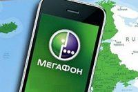 Мегафон Новые опции для путешествий «Крым» и «Соседние страны»