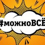 В Билайн #можноВСЁ с 25 июля 2016г.