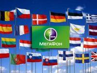 С 30 января 2017 г «Отпуск онлайн» и «50 минут Европа и СНГ» Мегафон станут выгоднее