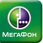 """""""МегаБезлимит"""" с 1 февраля 2017г нельзя подключить на публичных тарифах Мегафон."""