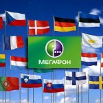С 30 января 2017 г «Отпуск онлайн» и «50 минут Европа и СНГ» Мегафон станут выгоднее.